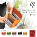 【HUKURO】カードいっぱいケース メンズ レディース カード入れ ハンドメイド 本革 栃木レザー カードケース クレジットカード ポイントカード ホルダー 紳士物 財布 ビジネス レザー