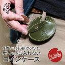 【HUKURO】ポケットに入れないコインケース 本革 栃木レザー 小銭入れ メンズ レディース 財布 コンパクト ギフト プレゼント