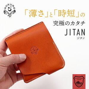 二つ折り財布 JITAN ジタン 薄い 薄型 本革 革 栃木レザー コンパクト レディース メンズ キャッシュレス ハンドメイド 日本製 HUKURO フクロ
