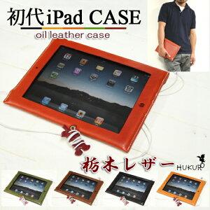 りんごのイヤホンホルダーがアクセントに♪ ■かじりりんご付き♪iPadオイルレザーケース/ハン...