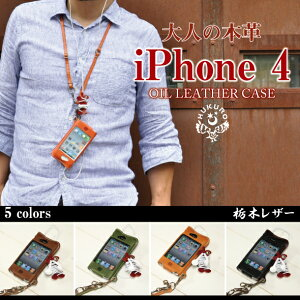 便利なイヤホンコードホルダーが嬉しい♪[082]かじりりんご付き♪iPhone 4 ケース オイルレザー...
