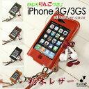 かじりりんごのイヤホンホルダーがアクセントに♪♪かじりりんご付き♪iPhone 3G/3GS オイルレ...
