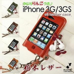 [001]かじりりんご付き♪iPhone 3G/3GS オイルレザーケース【RINGO】ハンドメイド本革(栃木レ...