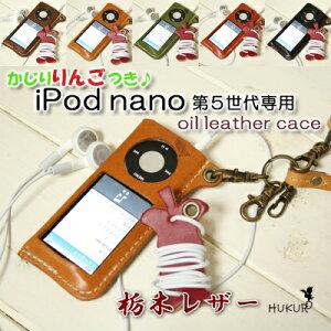 [047]かじりりんご付き♪iPod nano 5G オイルレザーケース/第5世代/ナノ/ハンドメイド本革(栃木...
