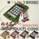 りんごのイヤホンホルダーがアクセントに♪ ★かじりりんご付き♪iPod touch 1G・2G・3G オイ...
