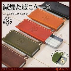 まずは、本数を減らすことから♪[127]減煙たばこ・携帯灰皿・サプリメントケース/タバコケース ...