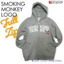 Smoking Monkey2/オリジナルフルジップパーカ/【cloth】MILDCHOP