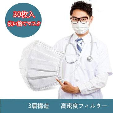 30枚入 マスク 中国製 ウイルス対策用 ホワイト 白 白色 不織布 感染症風邪対策 mask 普通サイズ 男女兼用 立体マスク 飛沫防止 PM2.5 花粉症対策 大人 使い捨て 送料無料