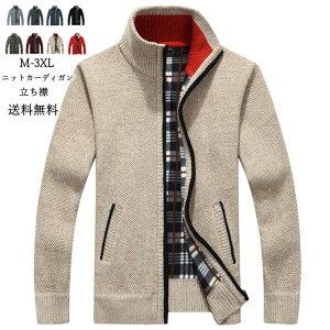 メンズカーディガン ショットニット アウター ショールカーディガンメンズ ファスナー付き立ち襟 長袖 上着 暖かい 秋冬 メンズファッション 新作