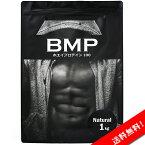 BMPプロテイン 1kg ホエイプロテイン 1kg ナチュラル/プレーン 筋肉 筋トレ 肉体改造 プロテイン ホエイ ダイエット プロテイン 送料無料 プロテイン ホエイ ボディメイク 減量 WPCホエイプロテイン