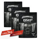 BMPプロテイン 3kg ホエイプロテイン 3kg ナチュラル/プレーン ダイエット 筋肉 筋トレ 肉体改造 プロテイン ホエイ プロテイン 1kg×3 プロテイン送料無料 WPCホエイプロテイン コスパ