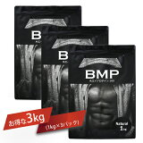 BMPプロテイン 3kg ホエイプロテイン 3kg ダイエット 筋肉 筋トレ 肉体改造 プロテイン ホエイ プロテイン 1kg×3 プロテイン送料無料 WPCホエイプロテイン