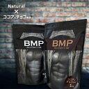 BMPプロテイン 2kgセット ナチュラル×ココア&チョコ風味セット ナチュラル1kg ココア&チョコ風味1kg プロテイン ホエイ ダイエット プロテイン 送料無料 WPCホエイプロテイン 最強 コスパ