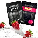 BMPプロテイン 2kgセット ナチュラル×ストロベリー風味セット ナチュラル1kg ストロベリー風味1kg プロテイン ホエイ ダイエット プロテイン 送料無料 WPCホエイプロテイン 最強 コスパ