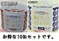 青森八戸つや鯖缶【水煮×5・味噌煮×5】10缶セットさば缶