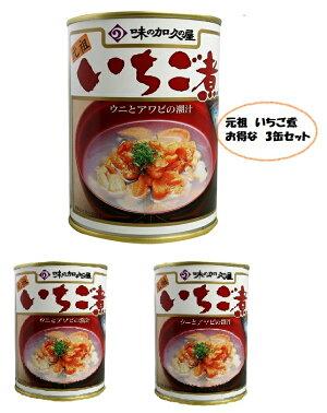 味の加久の屋元祖いちご煮お得な3缶セットおススメです