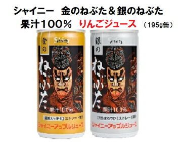 金のねぶた 銀のねぶた 飲み比べセット  シャイニーりんごジュース(195g缶) 果汁100%包装不可商品