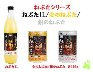 シャイニーりんごジュース飲み比べセットねぶた1L×1本金のねぶた(195g缶)×10本銀のねぶた(195g)×10本