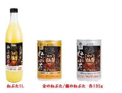【送料無料】シャイニーりんごジュース飲み比べセットねぶた1L×1本金のねぶた(195g缶)×10本銀のねぶた(195g)×10本