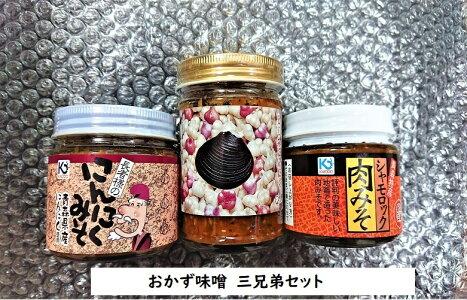 青森県 おかず味噌三兄弟 にんにく味噌 肉みそ しじみ味噌  ごはんのおとも お酒のおつまみ 味の海翁堂