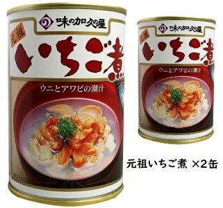 青森県特産品 味の加久の屋 元祖いちご煮 お得な2缶セット  ウニとアワビの潮汁 郷土料理 贈り物 お取り寄せランキング上位 保存食 缶詰 おもてなし品