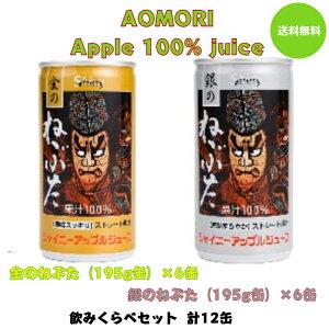 【送料無料】シャイニーりんごジュース(195g缶) 果汁100%  金のねぶた 銀のねぶた 飲み比べセット  包装不可商品 ねぶたアップルジュース