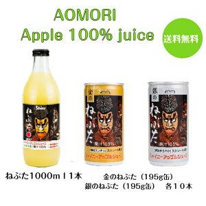 【送料無料】シャイニーりんごジュース 飲み比べセット  ねぶた1L×1本 シャイニーアップルジュース 金のねぶた(195g缶)×10本 銀のねぶた(195g)×10本 ねぶたアップルジュース