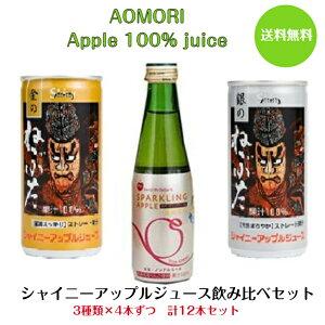 【送料無料】シャイニーアップルジュース 飲み比べセット 12本入 金のねぶた 銀ねぶた シャイニースパークリングアップル 青森県産 りんご果汁100% ねぶたリンゴジュース シャイニーリンゴジュース