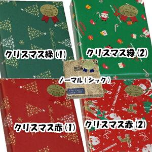 クリスマス専用包装