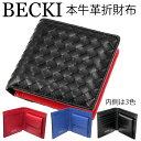 (キャッシュレス5%還元)二つ折り財布 メッシュ編み込み牛革  BECKI(ベッキー) 内側3色から選べる