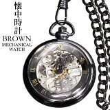 【BROWN】手巻き懐中時計 両面スケルトン ブラックxシルバー【ネコポス対応可】