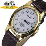 シチズン時計FREE WAY ソーラー発電腕時計レディースAA95-9917【ネコポス対応可】