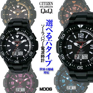 【12月・1月はいつでもポイント5倍!】【送料無料】電波ソーラー腕時計メンズ シチズン時計QQ 世界5局対応 MD06 6種