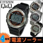 【値下げしました!】【送料無料】 シチズン Q&Q キューアンドキュー シチズン時計 腕時計 SOLARMATE (ソーラーメイト) 電波ソーラー デジタル 腕時計メンズ MHS 4種類