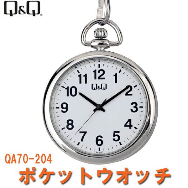 シチズンQ&Q懐中時計ポケットウォッチシチズンQQQA70-204 ネコポスで