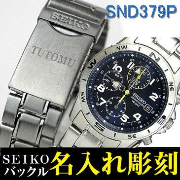 SEIKOメンズ腕時計 送料無料 バックル名入れ彫刻 セイコー クロノグラフ (SEIKO SND379P) ギフト 誕生日プレゼントに最適☆