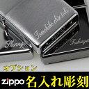 ZIPPO/ジッポライター 名入れ彫刻料 1行20文字まで