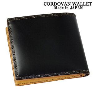 04e06d6d6de6 『値下げしました』【送料無料】コードバン 二つ折り財布ブラック(日本製)