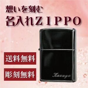 ZIPPO/大人気!ネーム刻印ブラックアイスジッポーライター父の日プレゼントに最適☆