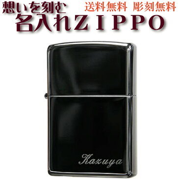 zippo ライタージッポ 名入れ彫刻 ブラックアイス ネーム刻印 ジッポーライター ZIPPO lighter ジッポー ジッポ 楽ギフ_包装 楽ギフ_名入れ 送料無料