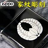 zippo ライター ジッポ オリジナル家紋彫刻ジッポライター zippoライター ジッポーライター ジッポライター ジッポー