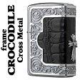 【送料無料】zippo ジッポ ライター フレーム・クロコダイル CROCODILE Cross Metal ブラック ジッポライター ジッポー ZIPPO lighter Zippoケース刻印不可商品