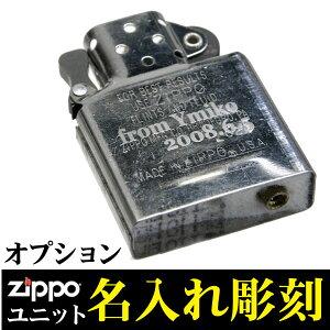ライター/ジッポ/ZIPPOインサイドユニット刻印サンプル