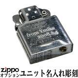 zippo ライター ジッポ ZIPPO インサイドユニット彫刻料金(片面) ※ジッポは別売り ジッポーライター lighter