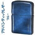 zippo(ジッポーライター)革巻き アドバンティックレザー 本牛革巻きジッポ ブルー/Zippoケース刻印不可商品
