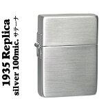 zippo(ジッポーライター)1935レプリカ シルバー100ミクロン サテーナ仕上げ 【zippo ライター】【ジッポ ライター】