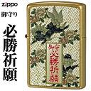 zippo ライター ジッポーライター)御守り 必勝祈願 【ネコポス対応】 1