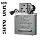 zippo ライター ジッポ 専用インサイドユニット おひとり様3個まで ジッポーライター ZIPPO lighter ネコポス対応可