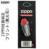 【ネコポス対応可】ZIPPO社製 純正フリント ジッポーライター専用 発火石 【ジッポ ライター】【lighter】【zippo】