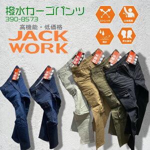 【JACKWORK】超撥水カーゴパンツ
